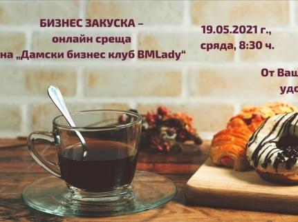 ОНЛАЙН СРЕЩА на Дамски бизнес клуб BMLADY – 19.05.21