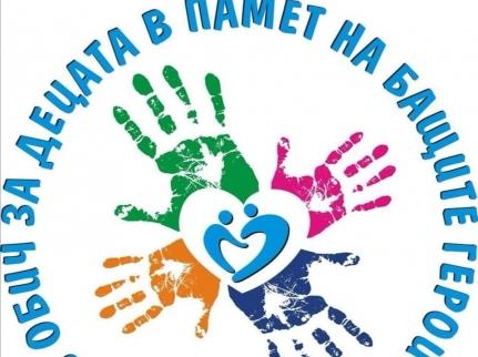 """BMLady подкрепя благотворителната кампания """"С обич за децата в памет на бащите-герои"""""""