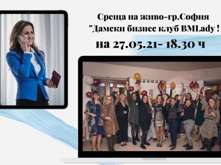 СРЕЩА НА ЖИВО – София – Дамски бизнес клуб BMLady